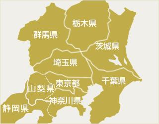 関東近郊は取引・納品サービスが可能