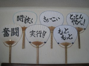【工研 特製エコ うちわ】